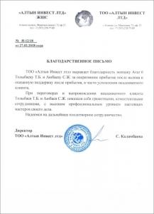 Центр Охранного Мониторинга, Алматы, Казахстан